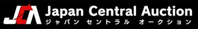 ジャパンセントラルオークション