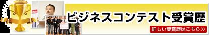 ビジネスコンテスト受賞履歴