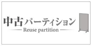 中古パーティション.com