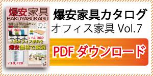 爆安家具カタログ オフィス家具 Vol.7