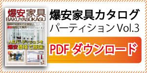 爆安家具カタログ パーティション Vol.3