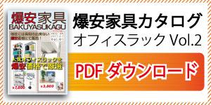 爆安家具カタログ オフィスラック Vol.1