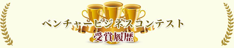 ベンチャービジネスコンテンツ 受賞履歴