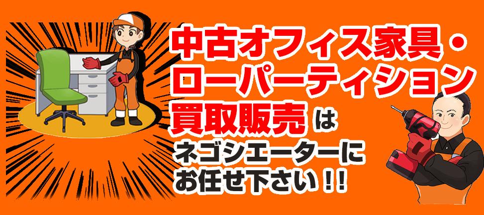 中古オフィス家具・ローパーティション買取販売はネゴシエーターにお任せ下さい!!